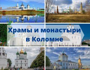Храмы и монастыри в Коломне