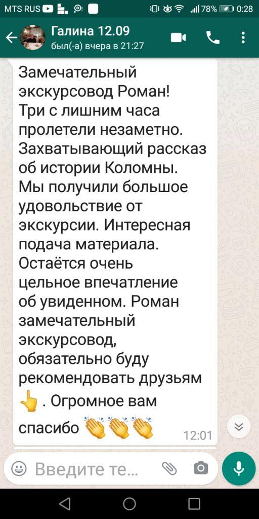отзыв об экскурсии Романа Бурасова