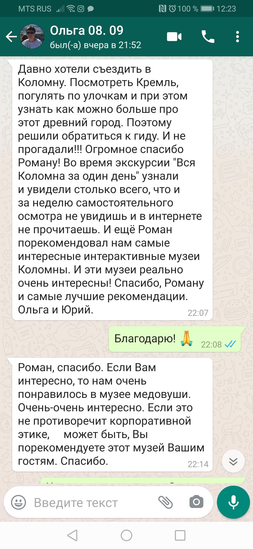 отзыв об экскурсоводе Романе Бурасове